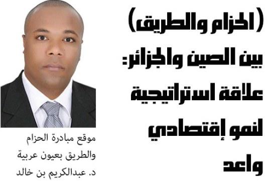 (الحزام والطريق) بين الصين والجزائر: علاقة استراتيجية لنمو إقتصادي واعد