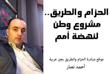 الحزام والطريق .. مشروع وطن لنهضة أمم