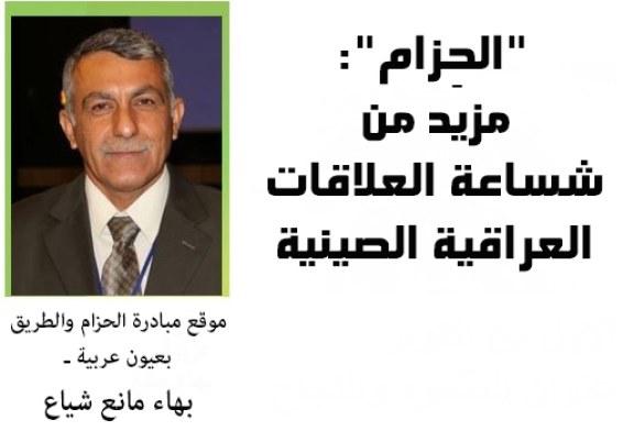 """""""الحِزام"""": مزيد من شساعة العلاقات العراقية الصينية"""