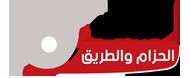مبادرة الحزام والطريق بعيون عربية