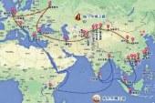 خبير روسي: مبادرة الحزام والطريق تواجه الاتجاه المضاد للعولمة
