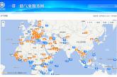 """إطلاق خدمات توقعات الطقس للمدن الواقعة على طول """"الحزام والطريق"""""""