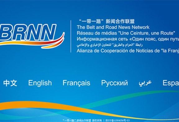 """رابطة """"الحزام والطريق"""" للتعاون الإخباري والإعلامي تثمن بشكل إيجابي جهود الصين الفعالة لمكافحتها كوفيد-19"""