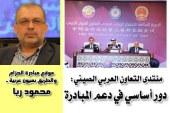منتدى التعاون العربي الصيني: دور أساسي في دعم المبادرة