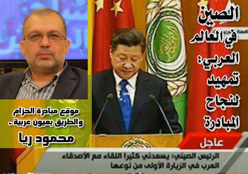 mahmoud-raya-china-arabs1