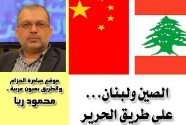 الصين ولبنان… على طريق الحرير