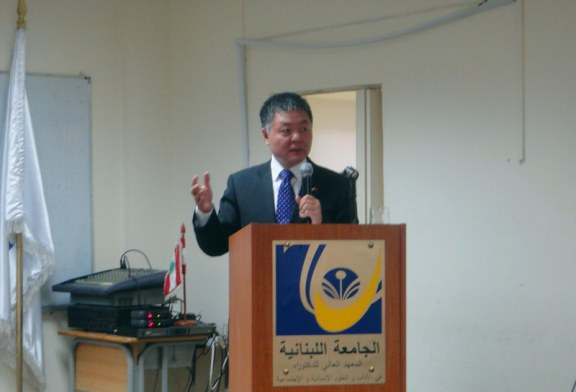 وانغ كيجيان يلقي محاضرة في الجامعة اللبنانية حول مبادرة الحزام والطريق