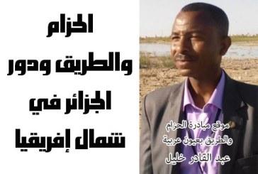 الحزام والطريق ودور الجزائر في شمال إفريقيا
