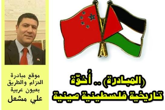 """""""المبادرة"""".. أُخوّة تاريخية فلسطينية صينية"""