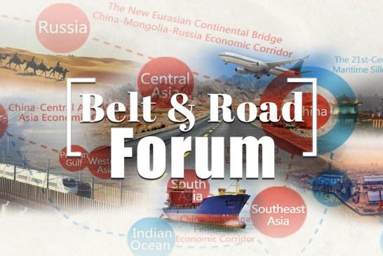 ماذا ينتظر العالم من منتدى الحزام والطريق للتعاون الدولي؟