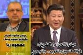 مبادرة الحزام والطريق: فوائد للصين وللعرب.. وللجميع