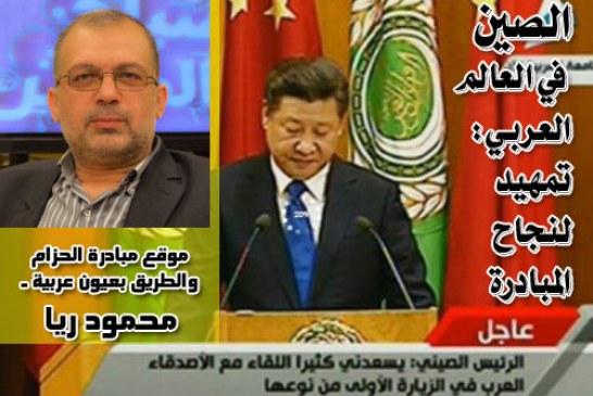 الصين في العالم العربي: تمهيد لنجاح المبادرة